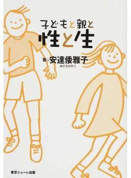 子どもと親と性と生