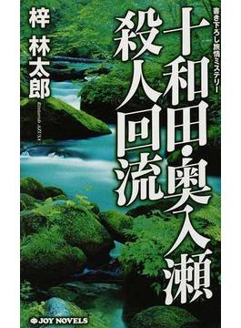 十和田・奥入瀬殺人回流 書き下ろし旅情ミステリー(ジョイ・ノベルス)