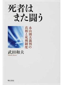 死者はまた闘う 永山則夫裁判の真相と死刑制度