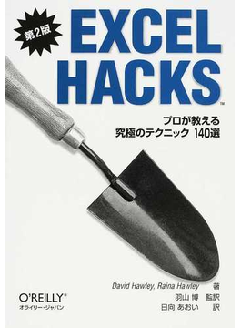 Excel Hacks プロが教える究極のテクニック140選 第2版