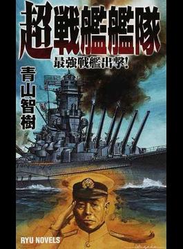 超戦艦艦隊 最強戦艦出撃!