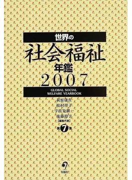 世界の社会福祉年鑑 2007