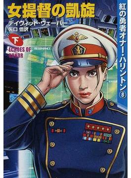 女提督の凱旋 下(ハヤカワ文庫 SF)