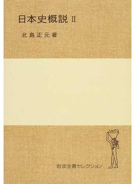 日本史概説 2
