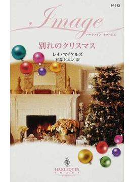別れのクリスマス(ハーレクイン・イマージュ)