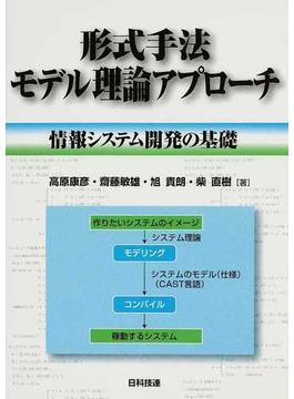 形式手法モデル理論アプローチ 情報システム開発の基礎