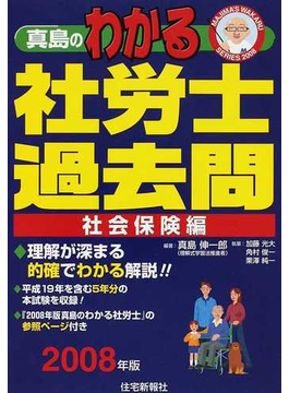 真島のわかる社労士過去問 2008年版社会保険編