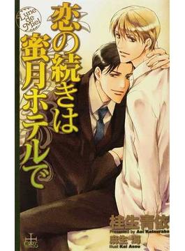 恋の続きは蜜月ホテルで(Cross novels)