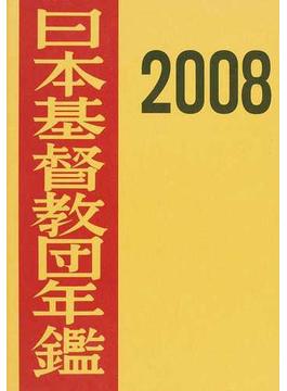 日本基督教団年鑑 第59巻(2008)