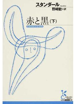 赤と黒 十九世紀年代記 下(光文社古典新訳文庫)