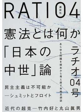 ラチオ 04号 大特集憲法とは何か 「日本の中世」論