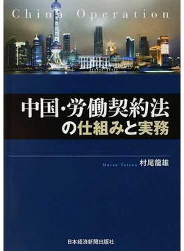 中国・労働契約法の仕組みと実務...