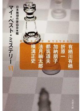 マイ・ベスト・ミステリー 6(文春文庫)