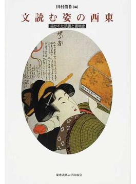 文読む姿の西東 描かれた読書と書物史