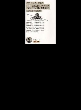 共産党宣言 改版(岩波文庫)