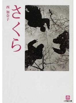 さくら(小学館文庫)