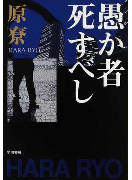愚か者死すべし(ハヤカワ文庫 JA)