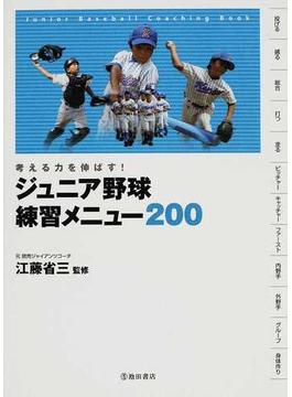 ジュニア野球練習メニュー200 考える力を伸ばす!