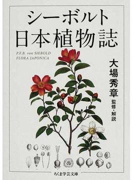 シーボルト日本植物誌(ちくま学芸文庫)