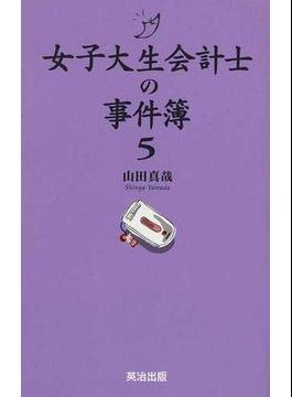 女子大生会計士の事件簿 5