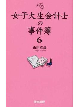 女子大生会計士の事件簿 6