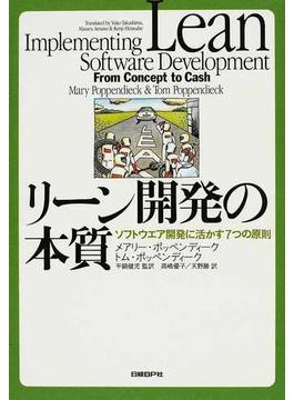 リーン開発の本質 ソフトウエア開発に活かす7つの原則