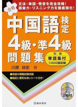 中国語検定4級・準4級問題集