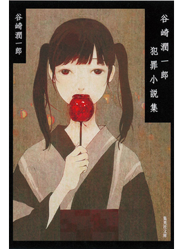 谷崎潤一郎犯罪小説集