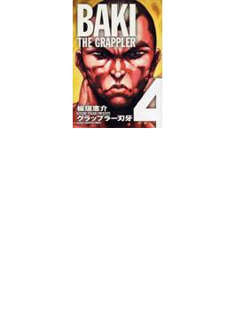 グラップラー刃牙 完全版 4(少年チャンピオン・コミックス)