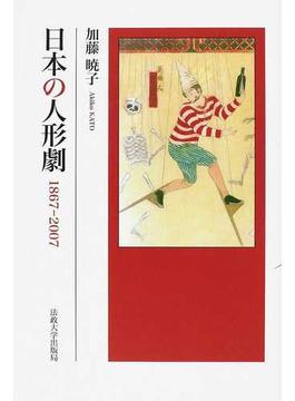 日本の人形劇 1867−2007