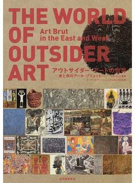 アウトサイダー・アートの世界 東と西のアール・ブリュット