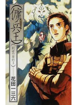 傭兵王(C★NOVELS FANTASIA)