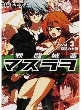 戦闘城塞マスラヲ Vol.3 奇跡の対価(角川スニーカー文庫)