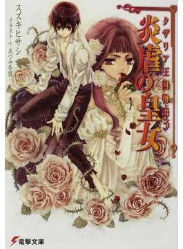 炎虐の皇女(電撃文庫)