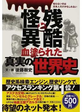 残酷と怪異血塗られた真実の世界史 知らないのは日本人だけかもしれない