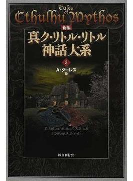 新編真ク・リトル・リトル神話大系 3