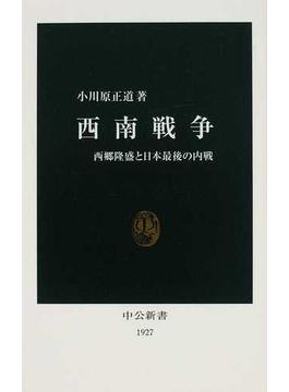 西南戦争 西郷隆盛と日本最後の内戦(中公新書)