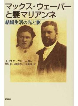 マックス・ウェーバーと妻マリアンネ 結婚生活の光と影