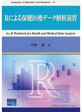 Rによる保健医療データ解析演習