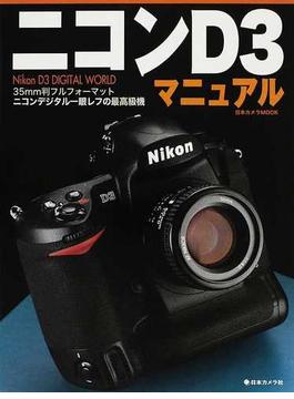 ニコンD3マニュアル 35mm判フルフォーマット ニコンデジタル一眼レフの最高級機
