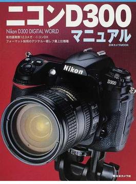 ニコンD300マニュアル 有効画素数12.3メガ・ニコンDXフォーマット採用のデジタル一眼レフ最上位機種