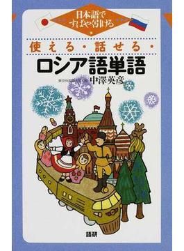 使える・話せる・ロシア語単語 日本語ですばやく引ける