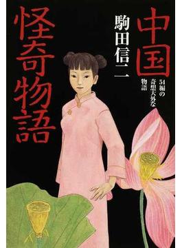 中国怪奇物語 54編の奇想天外な物語(扶桑社文庫)