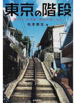 東京の階段 都市の「異空間」階段の楽しみ方