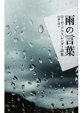 雨の言葉 ローゼ・アウスレンダ...