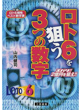 ロト6を狙う3つの数字 ズバリ!!2億円を狙え!!(サンケイブックス)