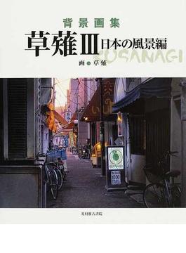 草薙 背景画集 3 日本の風景編