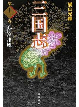 三国志 愛蔵版 第11巻 孔明の出...