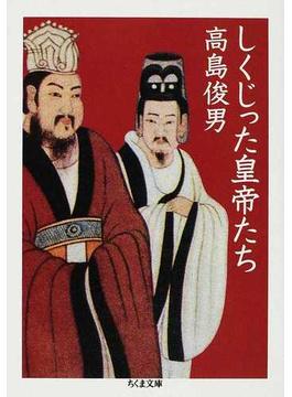 しくじった皇帝たち(ちくま文庫)