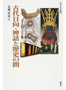 古代日向・神話と歴史の間